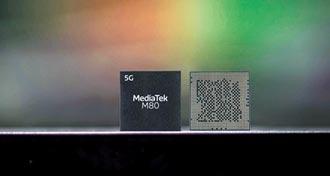 聯發科 秀毫米波數據機晶片