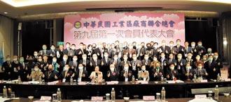 工業區廠商聯合總會召開會員代表大會 賴博司高票當選理事長