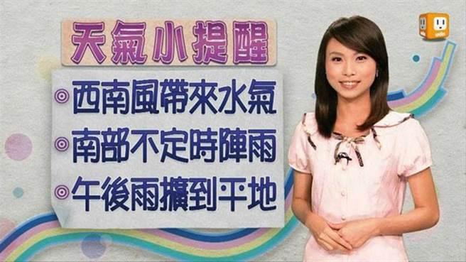 黃靖涵2008年開始和韋禮安交往,曾任氣象主播的她,現已轉換工作跑道。(圖/翻攝自udn影音)