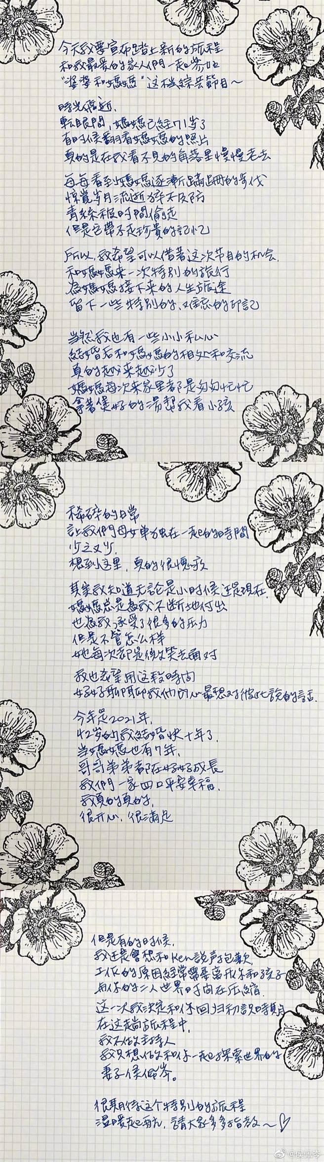 侯佩岑的親筆手寫信。(圖/微博@侯佩岑)