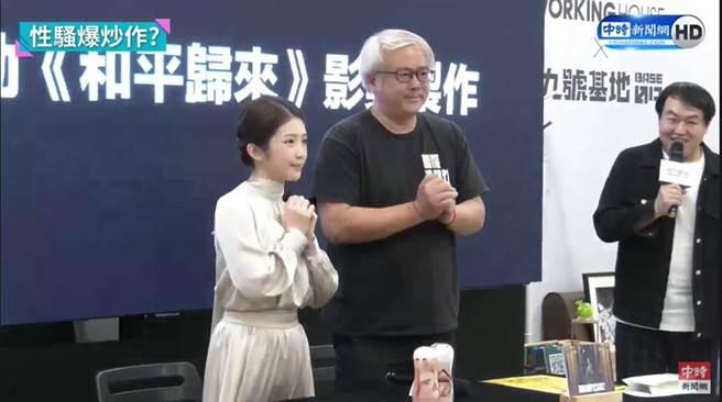 雞排妹和導演一起結束記者會。(圖/翻攝自中時新聞網 Youtube)