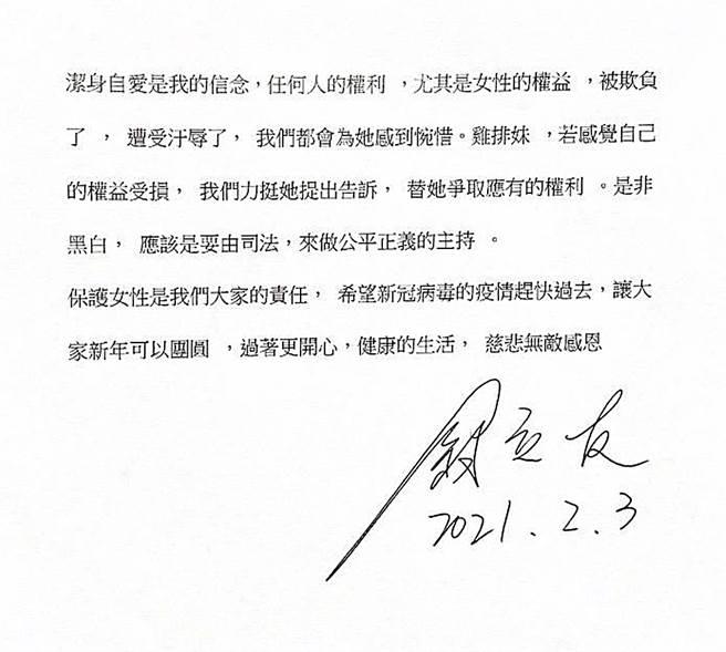 翁立友親筆簽名聲明。(圖/豪記唱片)
