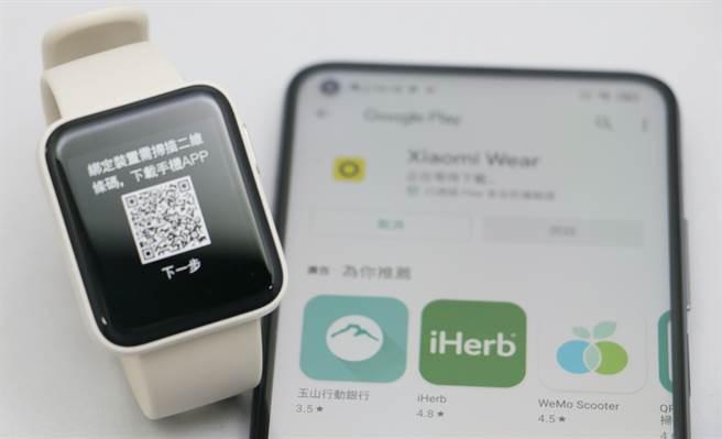小米手錶超值版無論是Android手機或是iPhone皆可配對使用。(手機截圖)
