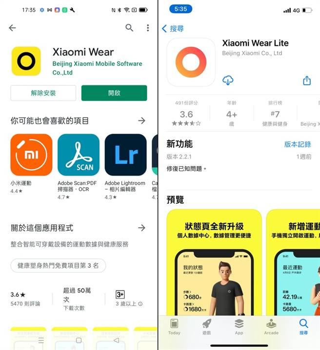 小米手錶超值版搭配的app(Android版(左)、iOS版)。(手機截圖)
