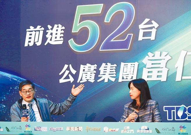 公廣集團申請頻道52台記者說明會2020年12月1日舉行,華視總經理莊豐嘉(左)、公視代理總經理徐秋華(右)表示有信心進入52台。(本報資料照片)