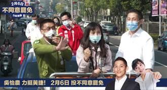 【周六決戰】蘇醫師說話了 民進黨大軍壓境鳳山:我以為黃捷要選總統