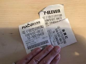 25元茶飲消費中千萬 11、12月期發票千萬大獎名額有13張