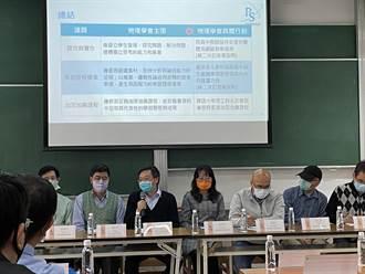 探究與實作怎麼教 台灣物理學會將在教材與教法支援高中教師