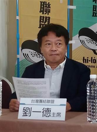 控韓國瑜曾進少觀所挨告 台聯主席獲不起訴查證過程曝光