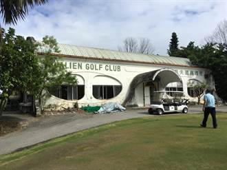 花蓮縣定古蹟高爾夫球俱樂部險淪法拍 縣府擬收回所有權