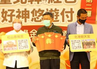 等美國打完疫苗 柯文哲:差不多6月前後到台灣來