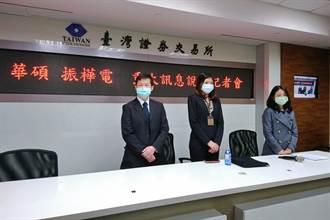 《電腦設備》華碩結盟振樺電旗下瑞傳 合攻AIoT商機