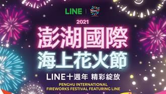 LINE攜手澎湖花火節慶10週年 熊大兔兔化身絢麗煙火