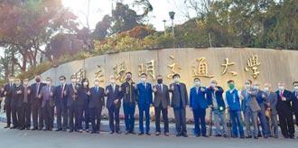 陽明交通大學 正式合併