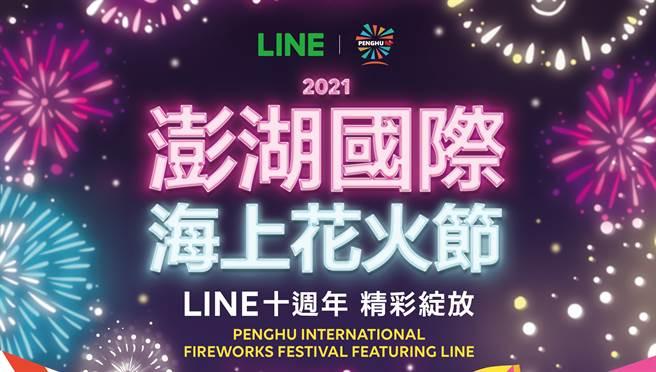 LINE為歡慶十週年,攜手2021澎湖國際海上花火節規劃主題活動。(LINE提供/黃慧雯台北傳真)