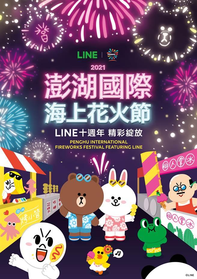 LINE攜手2021澎湖國際海上花火節,歡慶10週年正式起跑。(LINE提供/黃慧雯台北傳真)