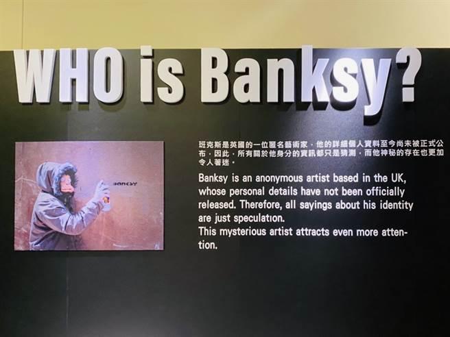 多元的街頭藝術創作家Banksy作品首次登台,創作大膽且詼諧的他時常用黑色幽默的方式來無聲抨擊社會的現況。(Campus編輯室攝)