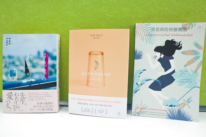 已故作家林奕含的《房思琪的初戀樂園》一書,已陸續翻譯日文(左起)、韓文、泰文等語,越文與西文翻譯也在洽談。(李宜杰攝)