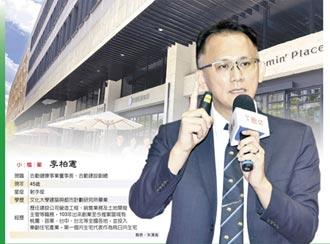 合勤健康事業董事長 李柏憲:活化產業金流 迎戰銀髮海嘯