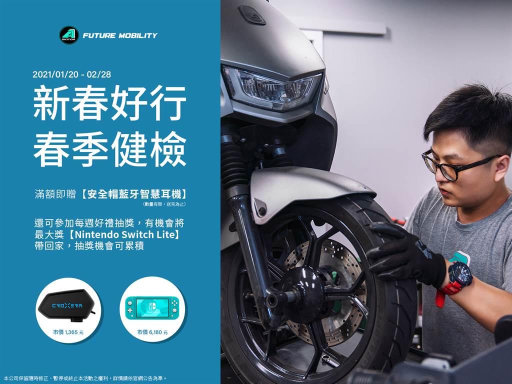 春節前夕「新春好行,春季健檢」活動,讓車主享有最安全的行車品質
