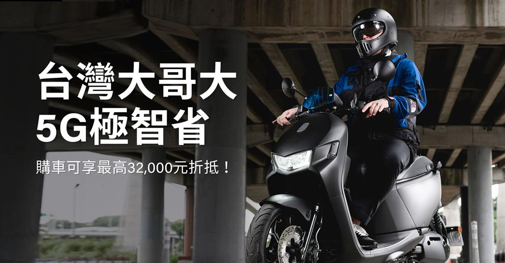 申辦台灣大哥大「5G極智省」方案,購車最高折抵32000元