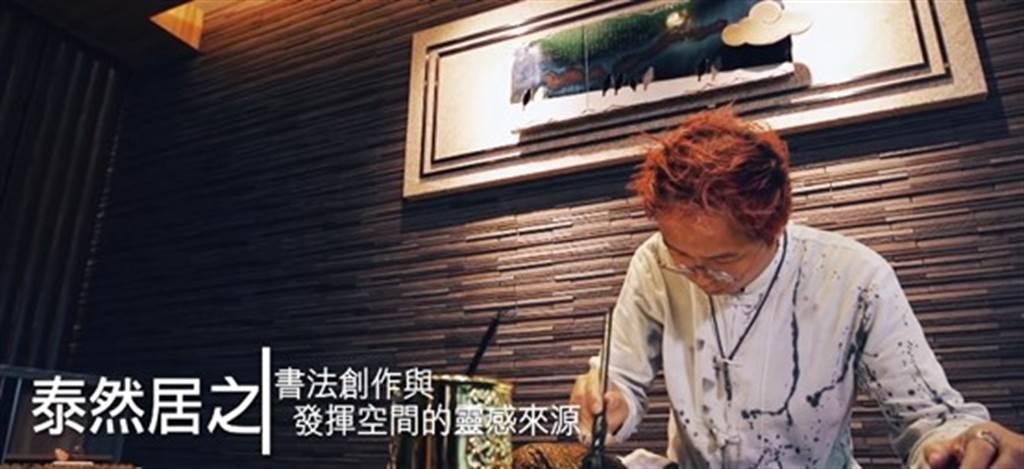 京澄建設的建築理念與日籍緣筆書家曾山尚幸的人生態度相契合(中時新聞網攝)