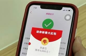 快来领!台湾行动支付APP春节抽8,888元现金红包