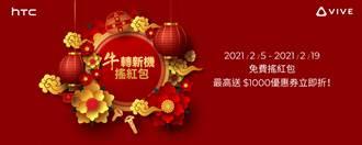 HTC邀粉絲到官方LINE@搖紅包 購物金紅包大方送