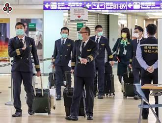 機師值勤隔離無限輪迴 航空業爭放寬派遣法規