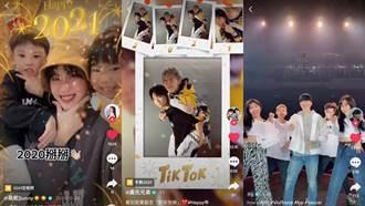 拜年新招 TikTok創意挑戰賽與合拍功能讓你玩出新創意
