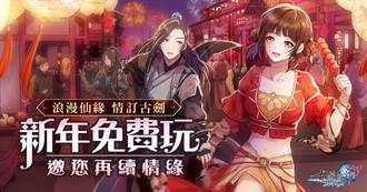 遊戲新幹線新春賀歲迎金牛 新年限定虛寶、情人節專屬活動齊登場