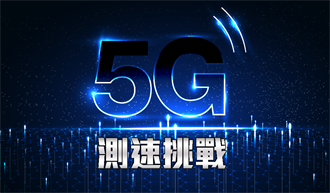 辣3C》數位紅包紅利來了 測速報告揭曉5大電信誰最速