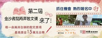 第二屆金沙散文獎徵件延長 作品傳頌華人圈機會就是現在
