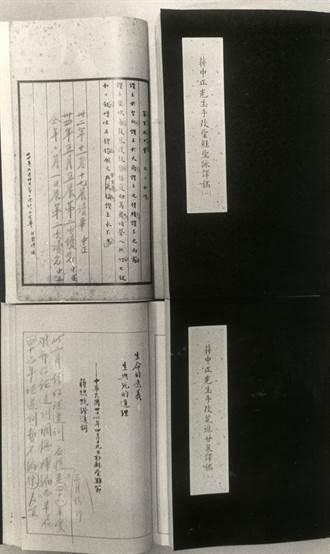 【史話】經國先生相贈《荒漠甘泉》手寫本──戰火中用生命寫情書(七)