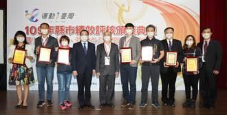 運動i台灣縣市績效評核頒獎 7縣市獲獎