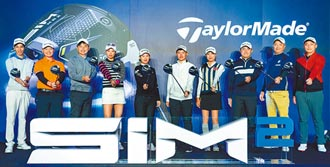 TaylorMade SIM2 全新系列 霹靂上市