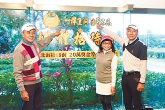 國寶入主北海球場 成臺灣最大高球集團
