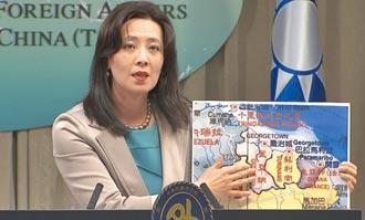 外交突破 蓋亞那設台灣辦公室