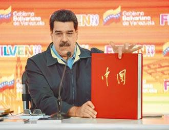 新聞透視》委內瑞拉倒戈 美拉台戰略一兼二顧