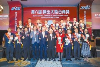 新銳台商之光 16企業家得獎