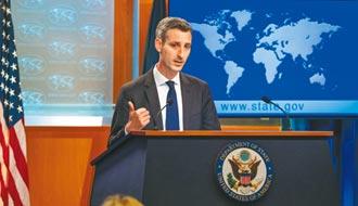 美國務院:支持一中政策未變