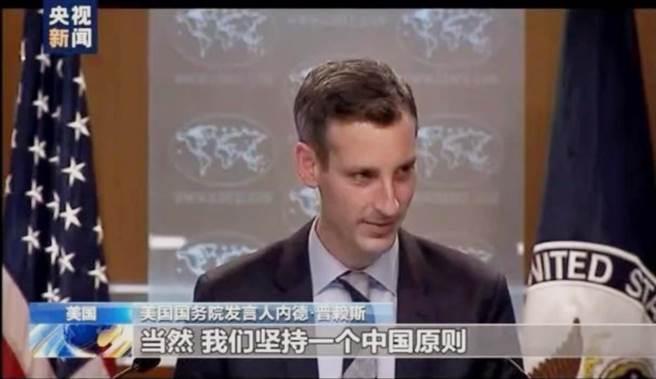 美國國務院發言人一中表態,大陸央視評論:讓台獨分子看清自己幾斤幾兩。(央視截圖)