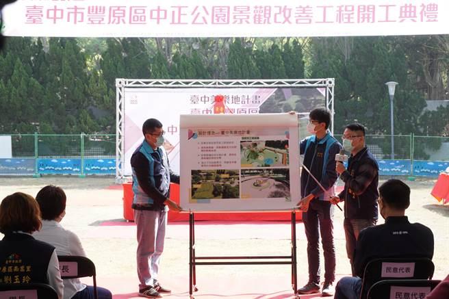 建設局官員簡報中正公園景觀改善工程。(王文吉攝)