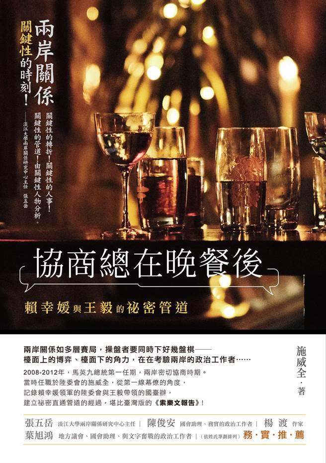 《协商总在晚餐后:赖幸媛与王毅的秘密管道》。(秀威资讯提供)