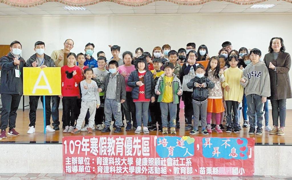 育達科技大學與龍昇國小舉辦「培育達人、昇昇不息」冬令營,參加的師生合照。圖/育達科大提供