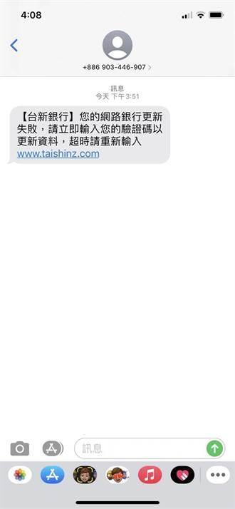 詐團假冒銀行發釣魚簡訊 台新銀行也遭盜用