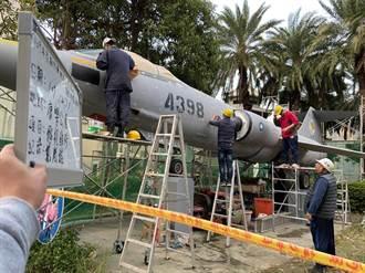 拚春旅 竹市修復康樂公園F-104戰鬥機