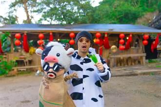 黃明志新年歌為牛發聲 MV彩蛋「大牛比較懶」倒著唸