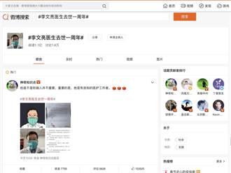 李文亮逝世周年 陸大批網友悼念:一個平凡的英雄