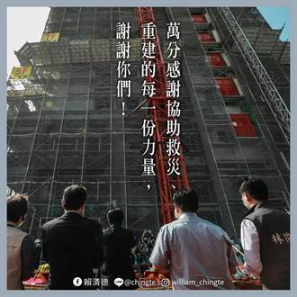 台南大地震5週年紀念,賴清德:維冠住戶年中入住迎向新未來